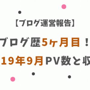 【ブログ運営報告】ブログ歴5ヶ月目!2019年9月PV数と収益