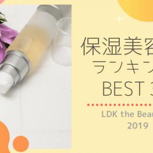「LDK」保湿美容液2019ランキングBEST3!乾燥老化対策しよう