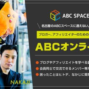 【徹底レビュー】ABCオンラインはブログ初心者こそ入会するべき!【入会6ヵ月の私が解説!】