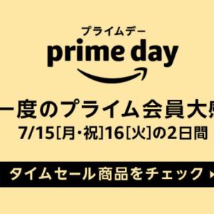 【2019年】Amazonプライムデーを堪能しよう!年に1度の大感謝祭!7/15,16開催!