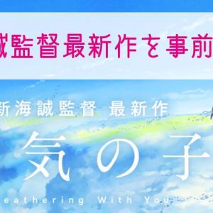 映画「天気の子」の公開日や前売り券や特典、限定グッズは?新海誠監督最新作を事前攻略!