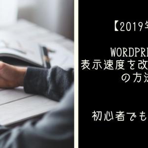 【2019年版】WordPressの表示速度を改善する4つの方法!初心者でも大丈夫!