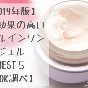 【2019年版】保湿効果の高いオールインワンジェルBEST5【LDK調べ】