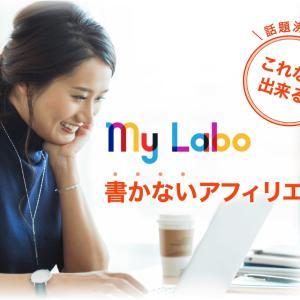 書かないアフィリエイト My Labo(マイラボ)?詳細と評判を調査してしてみた!