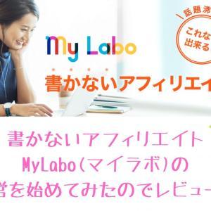 書かないアフィリエイトMyLabo(マイラボ)の運営を始めてみたのでレビュー!