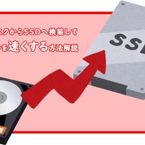 【2020年最新マニュアル】古いノートPCを爆速に! HDDからSSD換装で速さを体感!