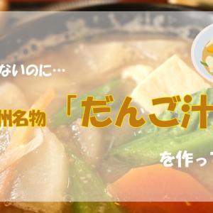 料理できないのに…九州名物「だんご汁」を作ってみた