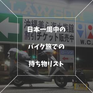 【日本一周準備シリーズ】バイク旅での持ち物リスト
