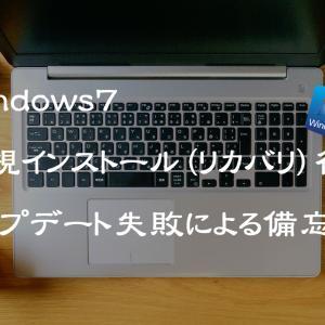 Windows7のアップデートができない時の対処法・備忘録