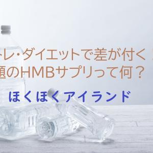 ダイエットに!筋トレに!話題のHMBって何?