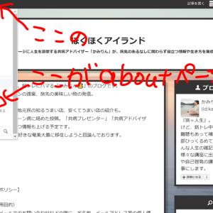 はてなブログ無料版で『プライバシーポリシー&問い合わせ』設置方法。Googleアドセンス合格に!