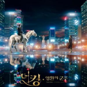韓国ドラマ ザ・キング:永遠の君主