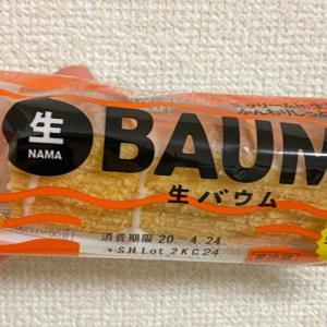 【口コミ】ローソンの生バウムを食べて見た感想|実食レビュー