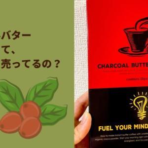 チャコールバターコーヒーはどこで買える?カルディで売ってる?