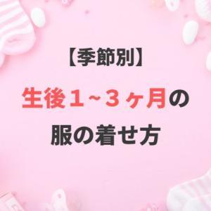 【季節別】生後1ヶ月~3ヶ月の服の着せ方を具体例付きで紹介(基準:東京)