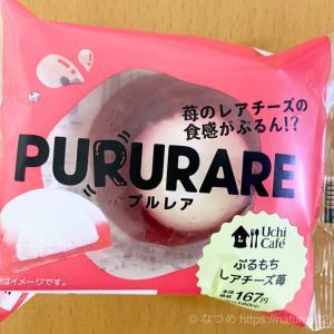 【口コミ】プルレア -ぷるもちレアチーズ苺-の実食レビュー