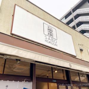 【北斎茶房】錦糸町の有名和カフェで食べるかき氷|口コミレビュー