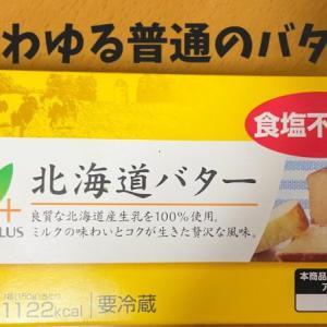 バターコーヒーは普通のバターで作っても大丈夫?効果はある?美味しさは?