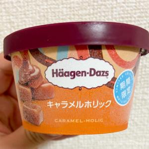 【口コミ】ハーゲンダッツの期間限定キャラメルホリックが絶品すぎる|実食レビュー