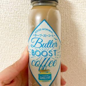 【口コミ】成城石井で見つけたバター・ブースト・コーヒーのリアルレビュー|通販で買える?原材料や成分は?