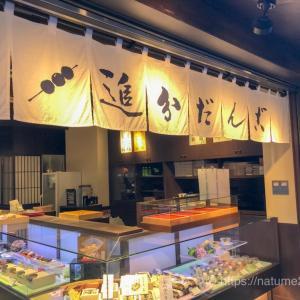 【追分だんご本舗】新宿のど真ん中で食べる老舗甘味処のかき氷