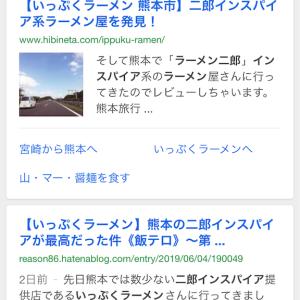 【ブログ初心者のSEO体験報告】~検索上位に載っていて2度見した件~