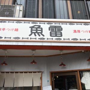 【魚雷 坪井本店】熊本の激辛濃厚つけ麺が最高だった件《飯テロ》~第2弾~