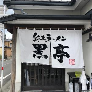 【黒亭 本店】熊本市西区~熊本ラーメンの王様はやっぱり王様だった件~《飯テロ》