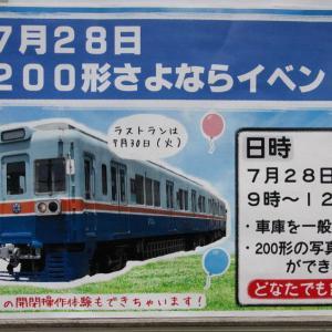 熊本電鉄200形引退