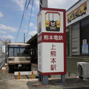 熊本電鉄 上熊本駅駅