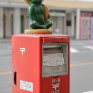 ポストコレクション 鹿児島県川内市