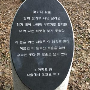 詩で思いを寄せるー光州5.18民主化墓地よりー