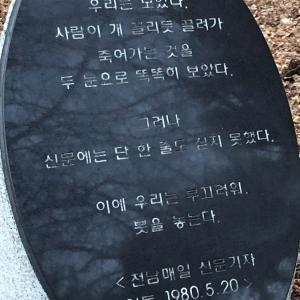 詩で思いを寄せるー光州5.18民主化墓地より3-