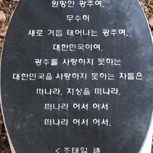 詩で思いを寄せるー光州5.18民主化墓地より4ー