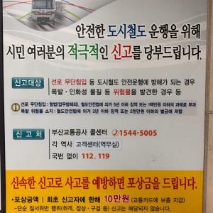 ○安全、快適に 地下鉄で