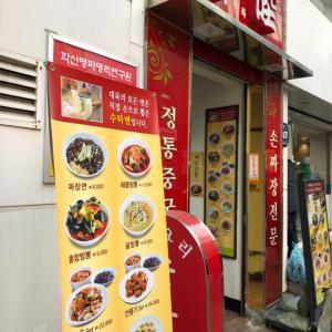 韓国庶民グルメの代表格 チャジャン麺(짜장면)