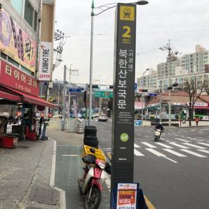 お月さんに近い村2 ソウル 貞陵ゴル (정릉골)