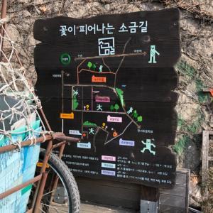 お月さんに近い村3  ソウル ソグムキル (소금길)