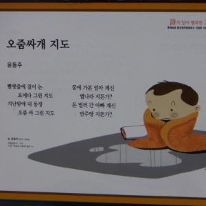 尹東柱 おねしょで描いた地図 メトロの文学的空間