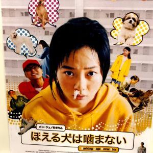 ポン・ジュノ監督のデビュー作はコメディー映画