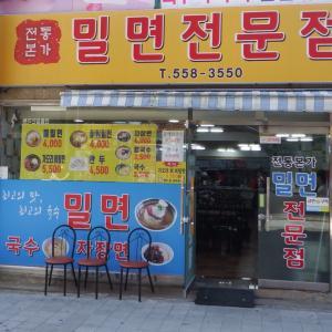 釜山の麺料理と言えば