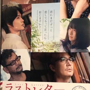 手紙は人と人を紡ぐ 「ラブレター」の岩井俊二監督「ラストレター」