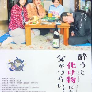 酒に呑まれるべからず 日本映画「酔うと化け物になる父がつらい」