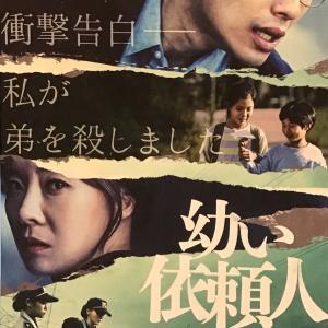 現代社会の闇 児童虐待 韓国映画「幼い依頼人」