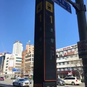 日韓友好の原点   豆毛浦倭館