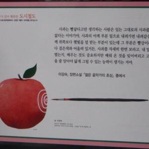 林檎 ーどう学ぶかー メトロの文学的空間