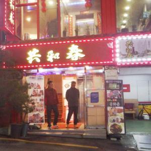チャイナタウン伝統の味 仁川 共和春