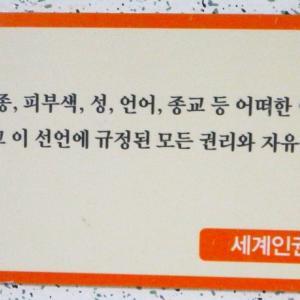 個性の尊重 韓国語で読む世界人権宣言 その2