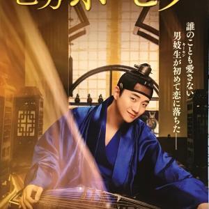 可笑しくて切ない 韓流時代劇「色男 ホ・セク」