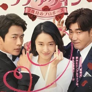 幸せって何? クォン・サンウ主演「ラブアゲイン 2度目のプロポーズ」